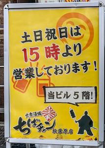 015_Tokyo_280319_DSC5486