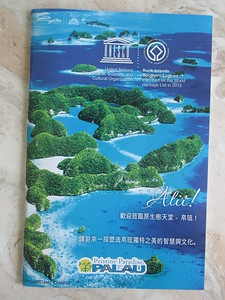 011_Rock Islands Southern Lagoon (70 of them)  Famous Mushroom-Shaped Jewels  UNESCO World Heritage Site