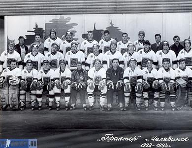 """Команда """"Трактор"""" (Челябинск) в сезоне 1992-1993"""