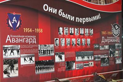 музей, Трактор Челябинск, хоккей