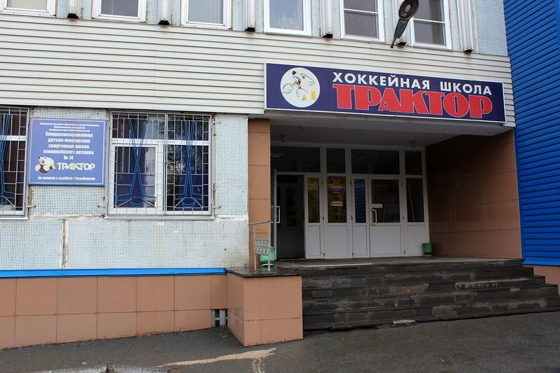 История хоккейной школы Трактор Челябинск