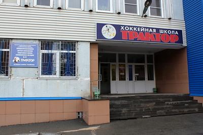 "Хоккейная школа ""Трактор"" (Челябинск), улица Савина 1"