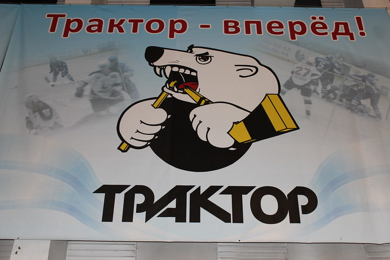 школа Трактор Челябинск, тренеры