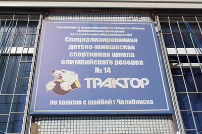Воспитанники школы и хоккейного клуба Трактор Челябинск
