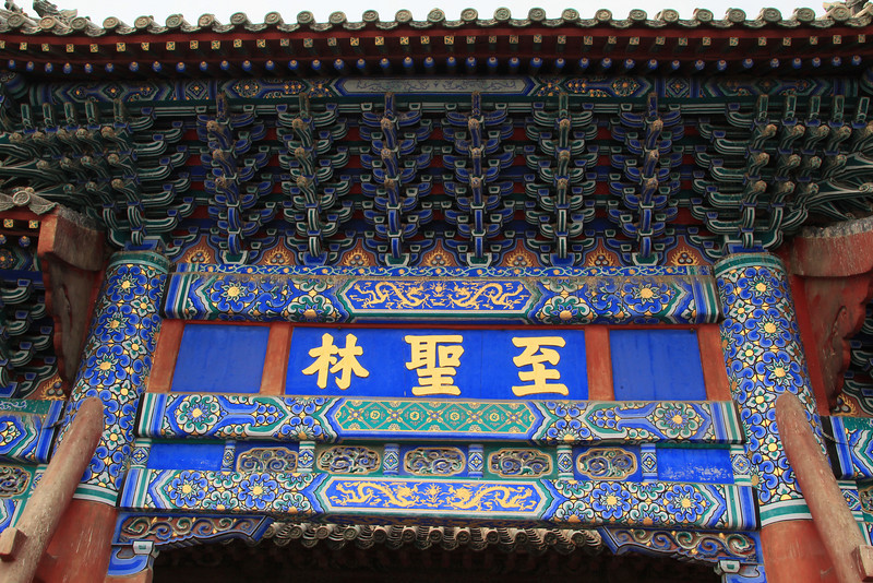 We took a day trip out to Qufu, famous for being Confucius's birthplace. It's home to the Confucius family's mansion, temple, and a very large forest with his grave.<br /> <br /> This entryway is very reminiscent of South Korea, probably because the Chinese influenced the Koreans to heavily, especially with Confucianism.