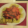 """Near the Kek Lok Si temple, we spotted this on the menu of a restaurant clearly named """"Vegetarian Restaurant."""""""