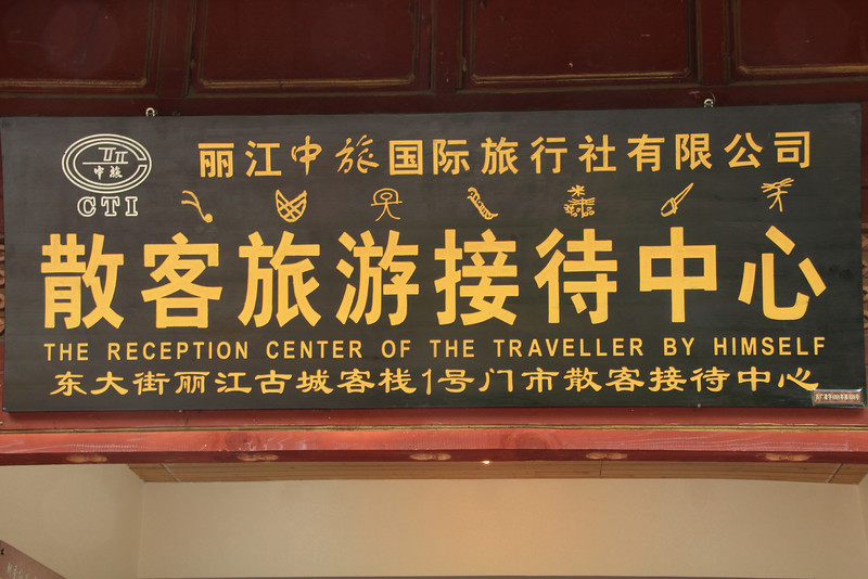 """The reception center of the traveller by himself"""
