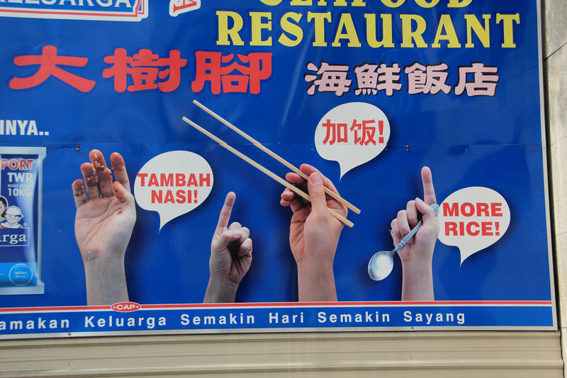"""This sign reminded me of when I was on the phone with someone from a Capital One call center, and I told her I was planning to go to Malaysia. She told me a friend of hers went to Malaysia once, and was repulsed by the fact that people ate with their hands. She asked if I was planning to eat """"Malaysian-style,"""" and I said yes. Actually I've always eaten with utensils of some kind so far."""