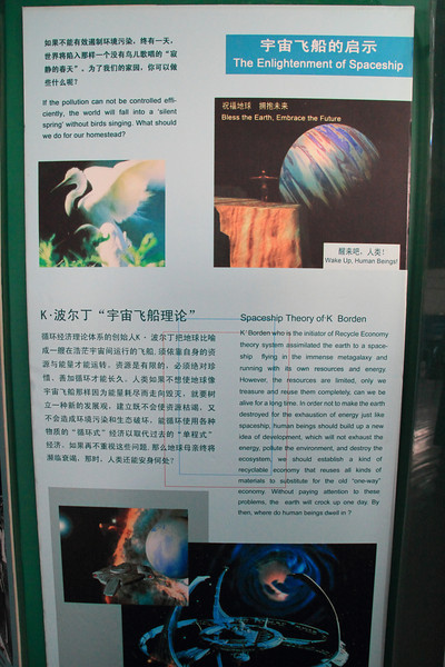 "Highlights of this informative poster at the Tsingtao Brewery:<br /> - ""The Enlightenment of Spaceship""<br /> - ""Wake Up, Human Beings!""<br /> - ""K Borman ... assimilated the earth to a spaceship flying in the immense metagalaxy....""<br /> - ""Without paying attention to these problems, the earth will crock up one day.""<br /> <br /> This poster is proof that L. Ron Hubbard may have once worked for Tsingtao Brewery"