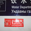 "At the Chinese border: ""Scalds Carefully"" at the Water Department."