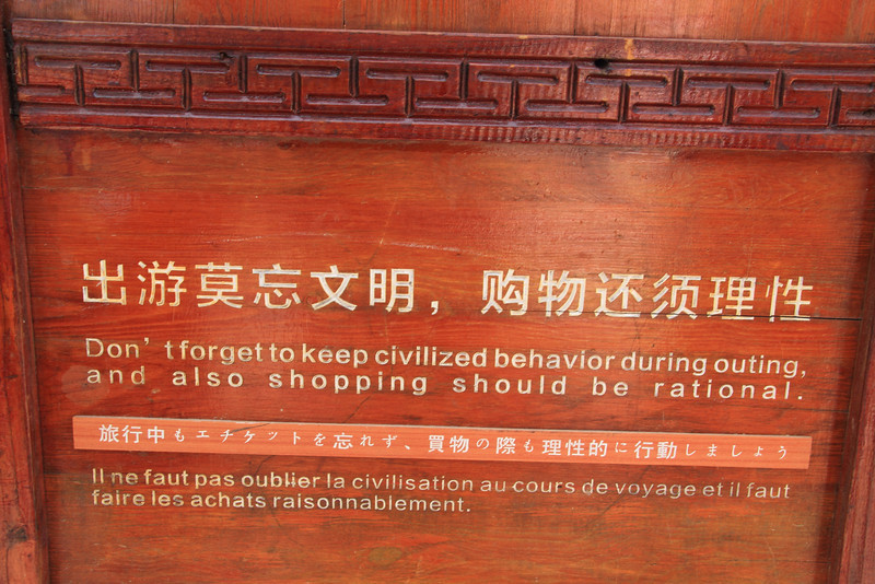 """Don't forget to keep civilized behavior during outing, and also shopping should be rational."""
