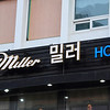 It's Miller Time, even in Busan, South Korea!