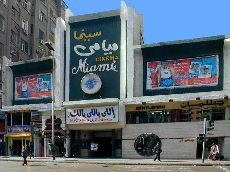 A little bit of Florida in downtown Cairo; the Cinema Miami, like most of Egypt's  movie houses, is a functioning relic of the Art Deco period. It's nice to know that soulless multiplexes haven't yet taken over the entire world.