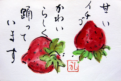 Sweet Strawberries Dancing