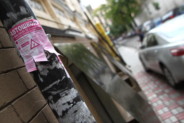 Rainpipe sticker, Kiev, Ukraine, 2011