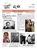 Report about photography seminar on Caihong issue 247