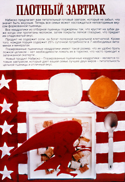 """Eating Eagle (back view). Oil paint on cardboard cereal box, 10"""" x 3"""" x 8"""", 1986."""