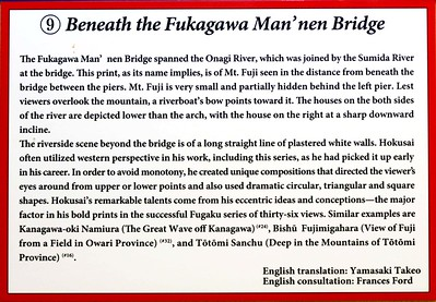 09a Beneath the Fukagawa Man'nen Bridge