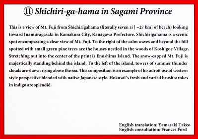 11a Shichiri-ga-hama in Sagami Province