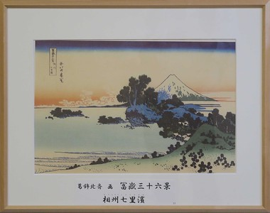 11b Shichiri-ga-hama in Sagami Province