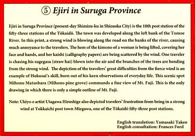 07a Ejiri in Suruga Province
