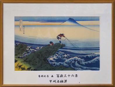 08b Kajikazawa in Kai Province