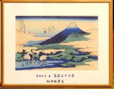 07b Ejiri in Suruga Province