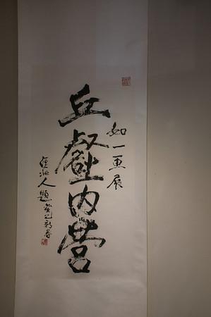 Artist 李勇 5/5/2013