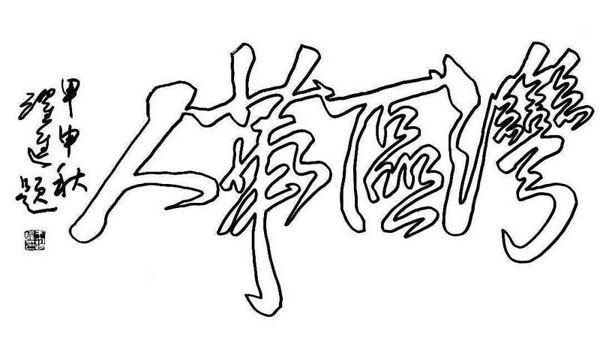 王躍進書法 YueJin Wang Calligraphy