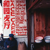 """Peace Cafe"" in Dali, Yunnan Province, China -- a favorite backpackers' hangout - 1986"