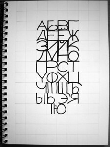Russian alphabet in marker in grid layout.