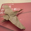 Kamiya's crane, folded in 15'' wax paper