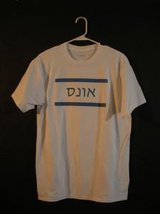 t-shirts Hebrew