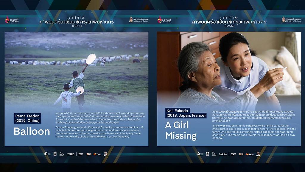 "China's ""Balloon,"" and Japan's ""A Girl Missing atBangkok ASEAN Film Festival 2020"