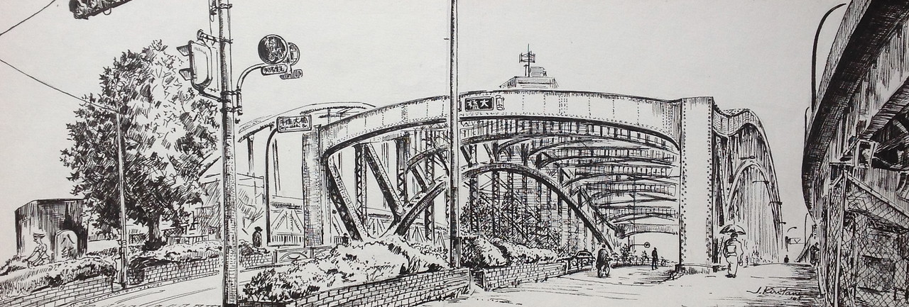 Itsuo Kiritani - Senjuohashi Bridge