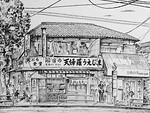 Itsuo Kiritani - Tempura Restaurant, Kita-Shinagawa
