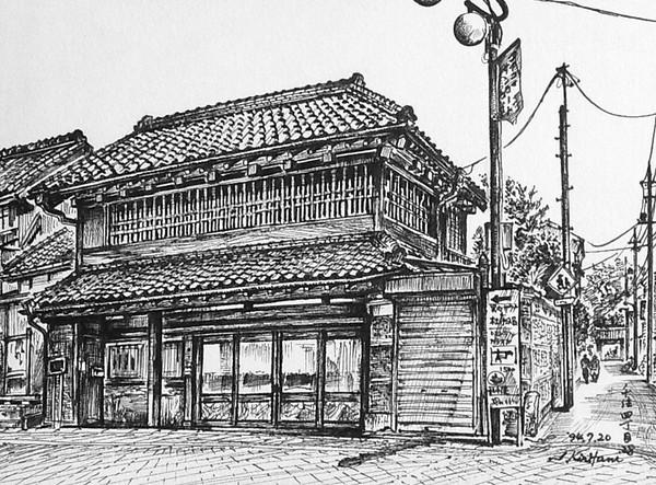 Itsuo Kiritani - Yokoyama House - Old Paper Dealer