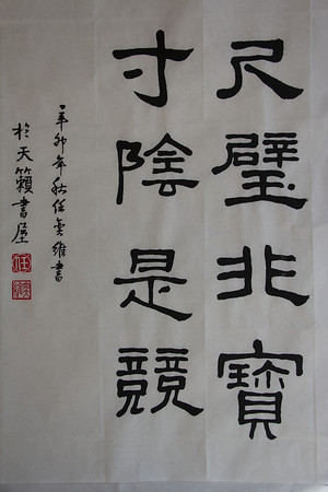 David's Calligraphy Work to go with New Year Wish
