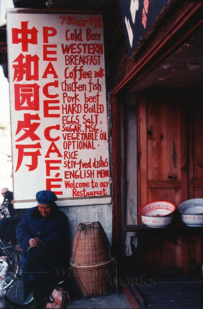 """Peace Cafe"" in Dali, Yunnan Province, China -- a favorite backpackers' hangout"