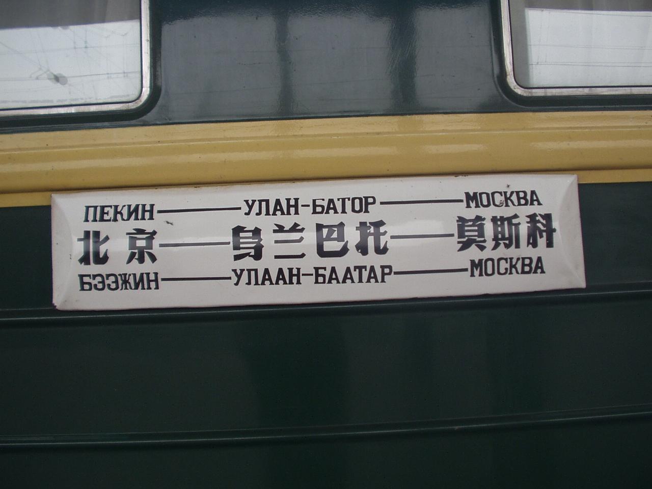 trans-mongolian