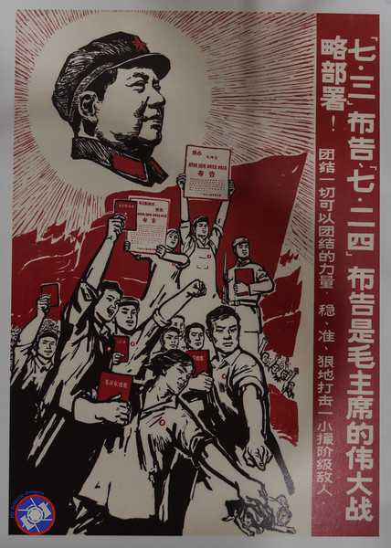 July 3 and July 24 Announcements Lay Out Chairman Mao's Great Strategic Vision - 1968