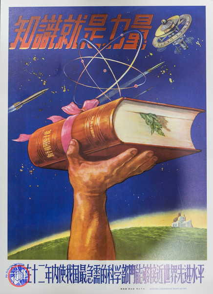 Knowledge is Power - 1956
