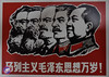 Long Live Marxism and Leninism and Mao Zedong Thought - 1967