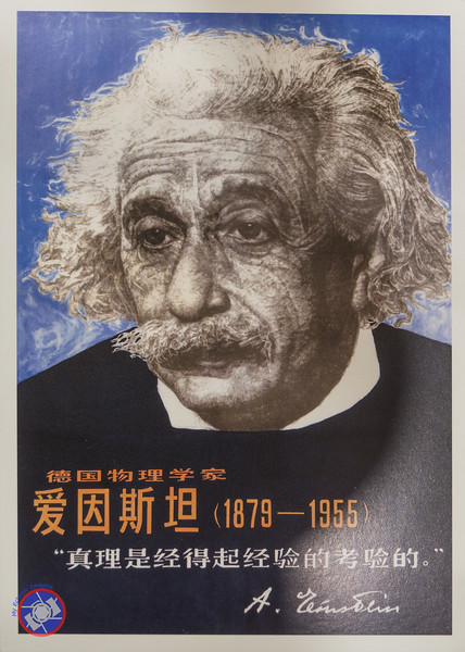 Albert Einstein: Truth is Born Out Through the Test of Experience - 1970