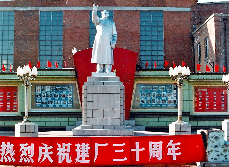 "In Jilin city Political slogans ""Warmly congratulate this factory's 30 year anniversary."""
