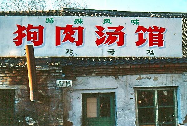 Dog meat restaurant.