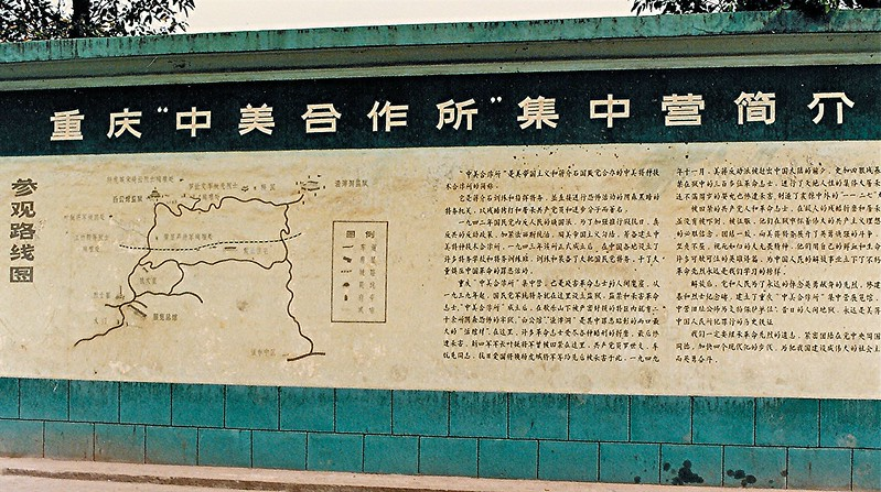 This is a museum for a notorious prison that was run by the Kuomintang and the Americans in World War II.