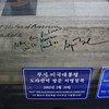 """May this railroad unit Korean families."" - President of the United States George W. Bush, 20 FEB 2002<br /> <br /> The deserted Dorasan Train Station in the DMZ is a poignant place where Korean hope for reunification is palpable. The Dorasan Station is the last stop on the KTX before heading into North Korea. The tracks run from Busan through Seoul almost to Pyongyang, North Korea, however the train itself goes no further than Seoul because of heated tensions between the north and south Koreas.<br /> <br /> In 2002, U.S. President George W. Bush visited the station and gave a speech expressing hope for the future that families divided by war and the North/South Korean conflict would someday be united through this railroad."