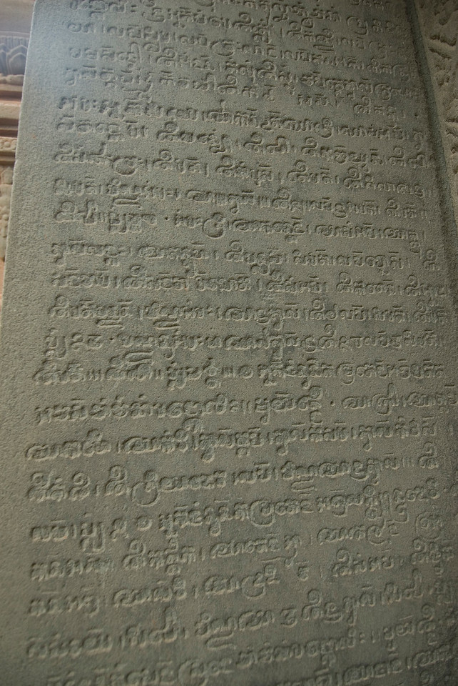 Sanskrit at the Preah Ko Temple in Cambodia