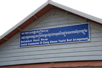 A sign above a tourist boat company office in Tonle Sap, Cambodia